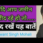 Rajwant Singh Mohali| Buying Agricultural Land| Property Agents| Millionaire real estate agent.