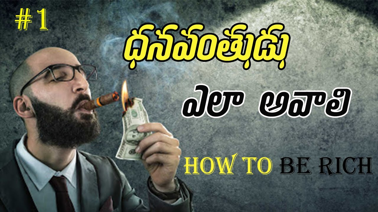 How to become RICH in Telugu #1   passive income ideas in telugu   money & Business tips in Telugu