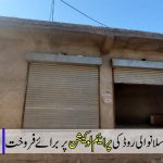 Commercial Property Hall For Sale_ Prime Location_ Sillanwali Road Sargodha