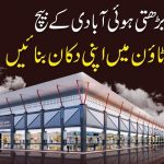 SHOP FOR SALE IN BAHRIA TOWN KARACHI | COMMERCIAL INVESTING IN BTK | SUPERMARKET | PRICE | LOCATION