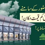 SHOP FOR SALE IN BAHRIA TOWN | KARACHI | SMALL SIZE | SUPERMARKET | PRICE | COMMERCIAL PROPERTY