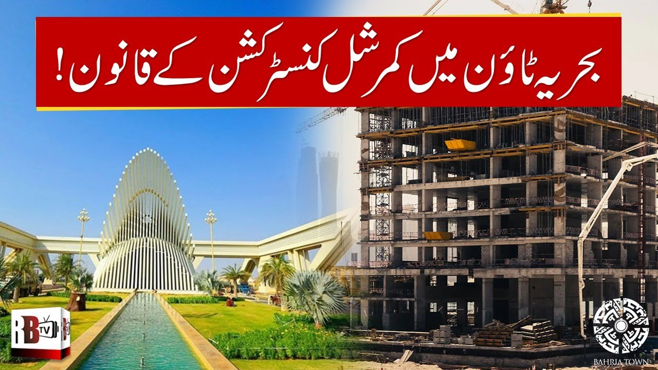 CONSTRUCTION BYLAWS OF BAHRIA TOWN KARACHI | COMMERCIAL PROPERTY | BTK | RULES | FLOORS | AREA