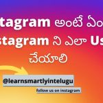 How to use Instagram in Telugu    what is Instagram and how to use it in Telugu