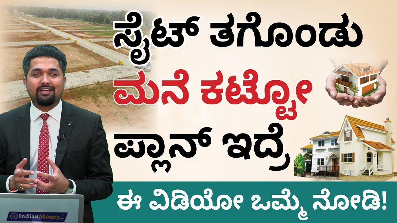 Real Estate Property in Kannada - How to Buy Land to Build a House?   CS Sudheer